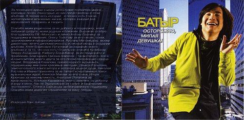 Батыр - Осторожно, милая девушка! (2010)