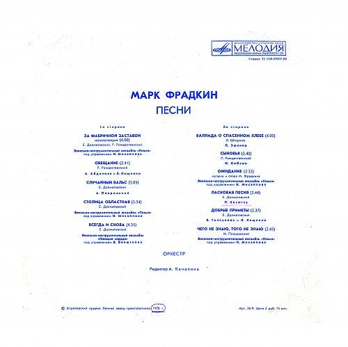 Фрадкин Марк - Песни (1978) [LP С60-09207-08]