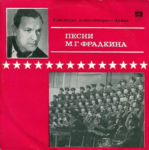 Фрадкин Марк - Советские композиторы - Армии (1970) [LP Д-29371-2]