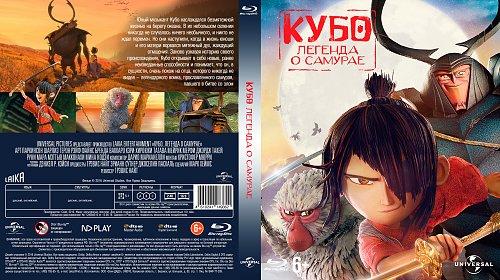 Кубо. Легенда о самурае / Kubo and the Two Strings (2016)