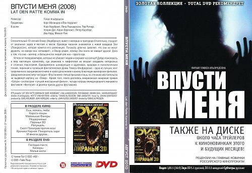 Впусти меня / Låt den rätte komma in (2008)