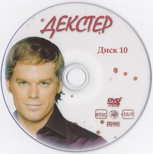 Декстер/Dexter (2006-2013)