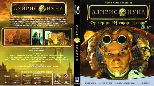 Азирис Нуна (2006)