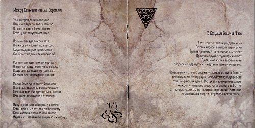 Откровения Дождя - Обманчивая Добродетель (2013)