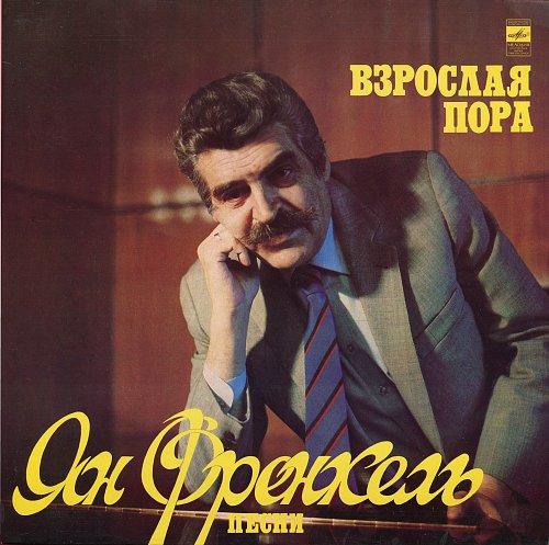 Френкель Ян - Взрослая пора. Песни (1982) [LP С60-17859-60]