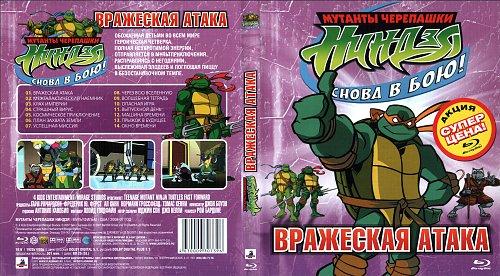 Мутанты черепашки ниндзя: Снова в бою! /Teenage Mutant Ninja Turtles (2007)