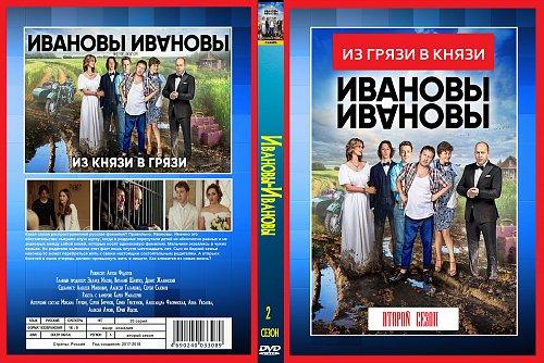 Ивановы-Ивановы 2 Сезон (2018)