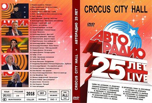 Авторадио - 25 лет (2018)