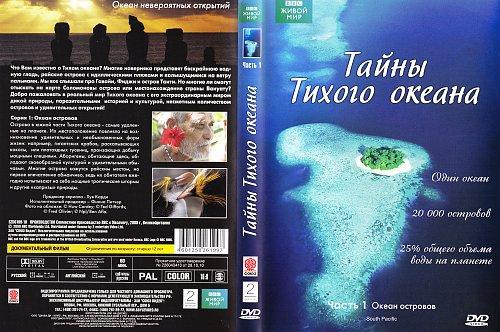 BBC: Тайны Тихого океана / South Pacific (2009)