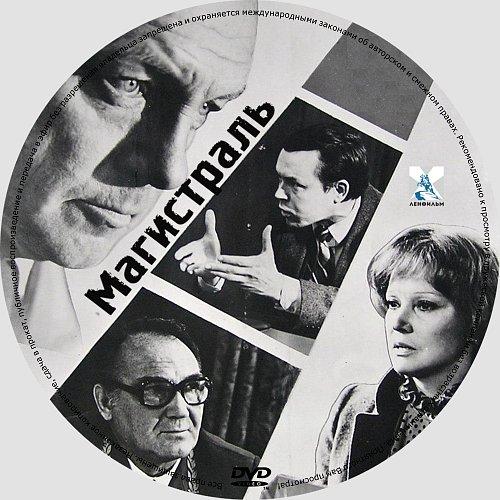 Магистраль (1982)