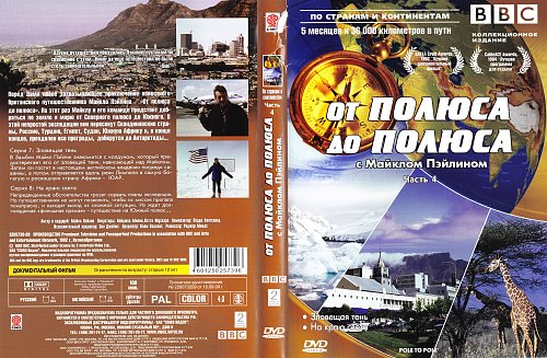 BBC: От полюса до полюса с Майклом Пэйлином / Pole to pole (1992)