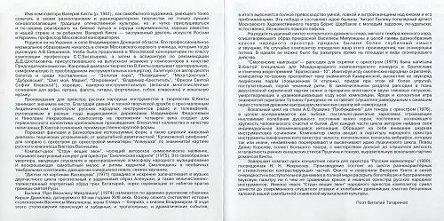 Кикта Валерий - Струн вещих звон (2000)