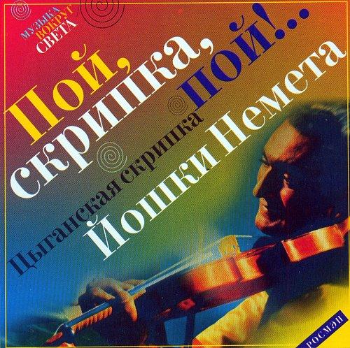 Немет Йошка - Пой, скрипка, пой!... (2007)