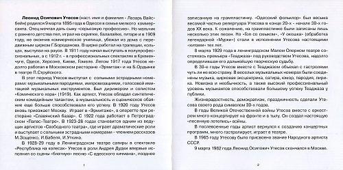 Утёсов Леонид - С одесского кичмана (2001)