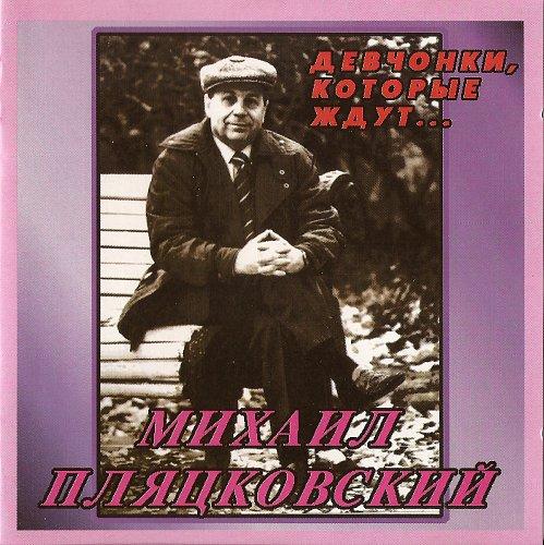 Пляцковский Михаил - Девчонки, которые ждут... (1996)