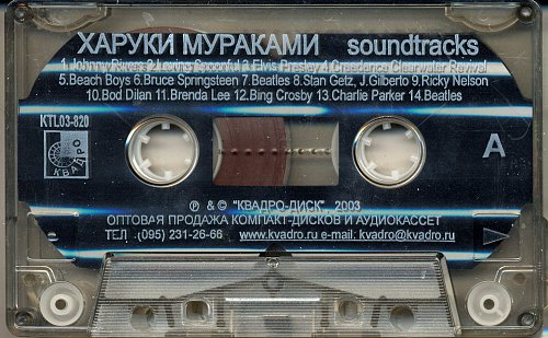 Харуки Мураками - soundtracks (2003)