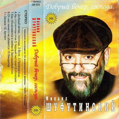Шуфутинский Михаил - Добрый Вечер, Господа (1996)