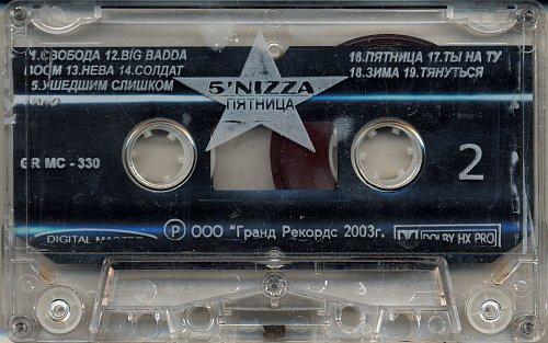 5'nizza - Пятница (2003)