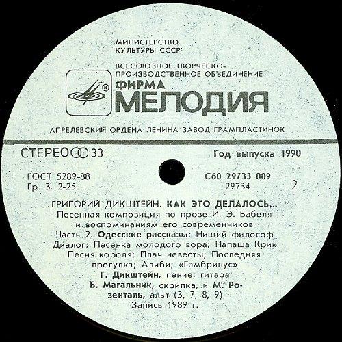 Дикштейн Григорий – Как Это Делалось (1990) [LP С60 29733 009]