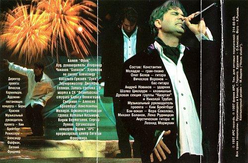 Меладзе Валерий - Концерт в Олимпийском (1997)
