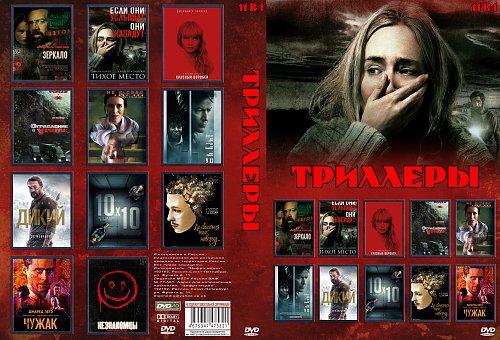 Коллекция Триллеров 11в1