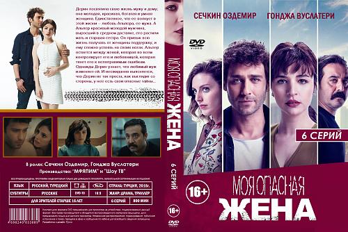 Моя опасная жена / Tehlikeli Karım (2018)