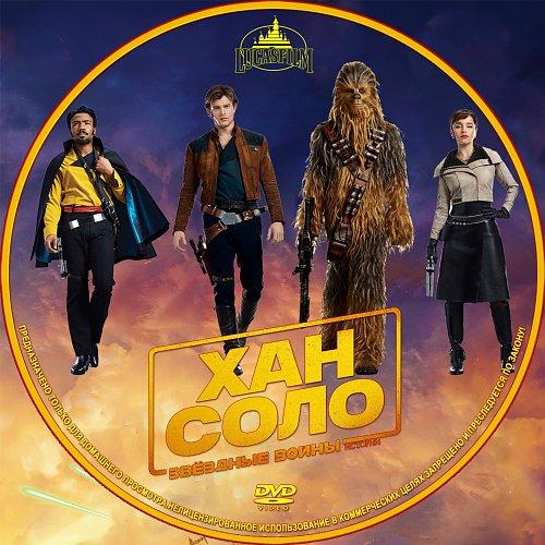 Хан Соло: Звездные войны. Истории / Solo: A Star Wars Story (2018)