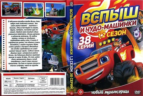 Вспыш и чудо-машинки / Blaze and the Monster Machines
