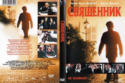 Священник/De Dominee (2004)