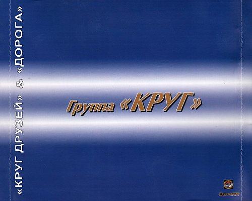 Круг - Круг друзей (1986) & Дорога (1987) (2003 Dynamit Records, Russia)