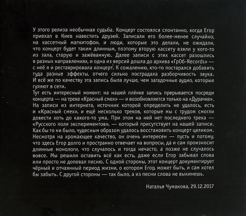 Летов Егор – Праздник Кончился (1990)