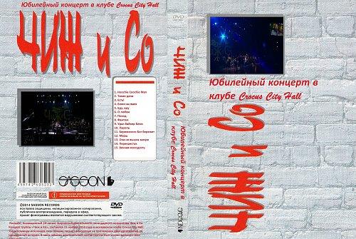 Чиж & Со - Юбилейный концерт (2014)