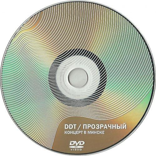 ДДТ - Прозрачный (2017)