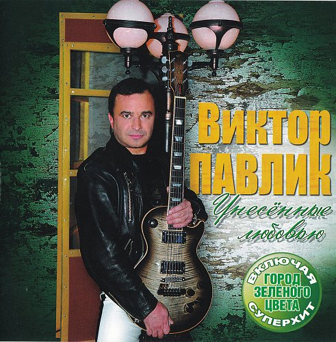 Павлик Виктор - Унесённые любовью (2008)