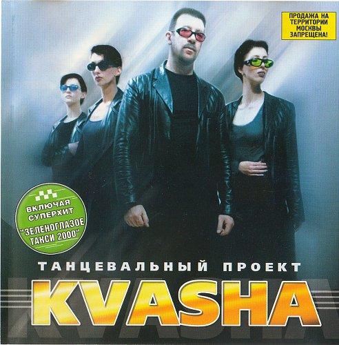 Кваша Олег - Танцевальный проект KVASHA (2000)