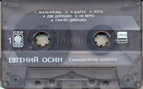 Осин Евгений - Семидесятая Широта (1994)