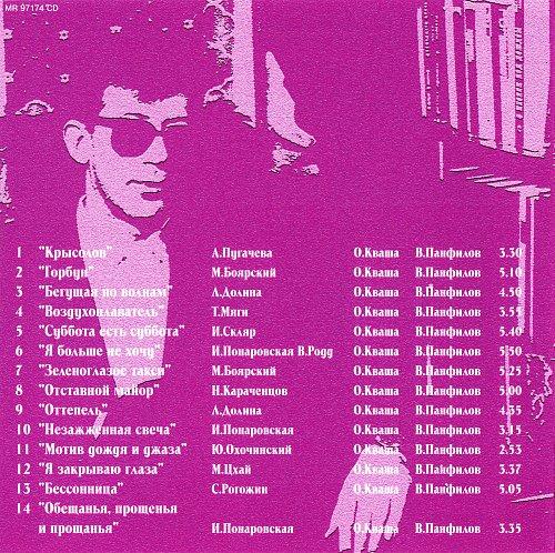 Кваша Олег - Суббота есть суббота (1997)