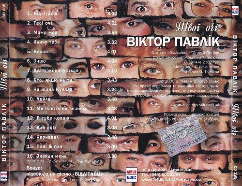 Павлік Віктор - Твої очі (2005)