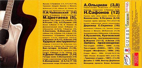 Иванов Александр - Грешной Души Печаль (1999)