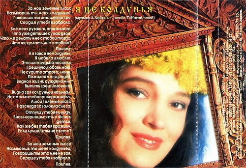 Золотое Кольцо - Очаровательные Глазки (1996)