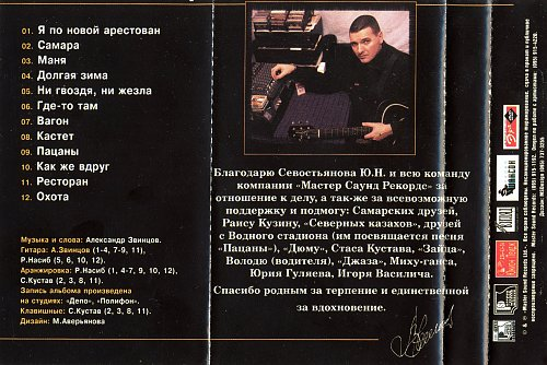 Звинцов Александр - Долгая Зима (2001)