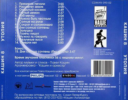 Кашин Павел - Утопия (2002)