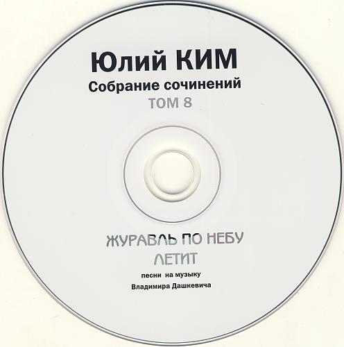 Ким Юлий - Журавль по небу летит (2001)
