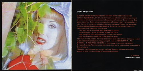 Распутина Маша - Я была на Венере (1995)