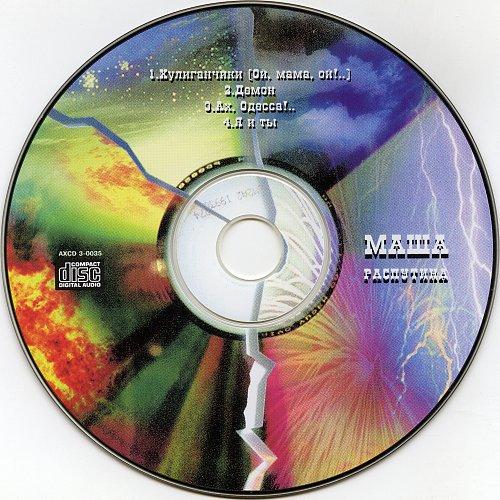 Распутина Маша - Хулиганчики (1995, Maxi-Single)