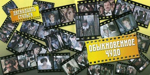 Гладков Геннадий - Обыкновенное чудо. Двенадцать стульев (2002)