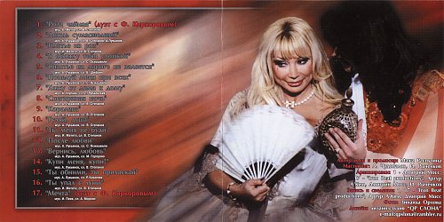 Распутина Маша - Роза чайная (2003)