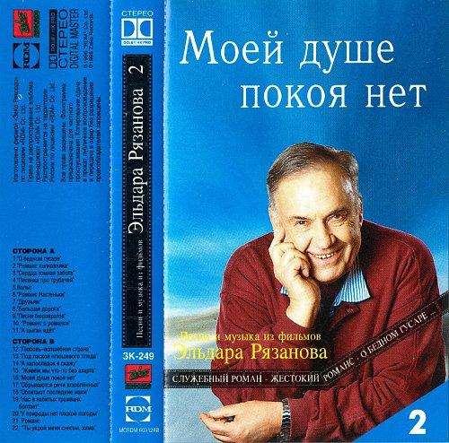 Моей Душе Покоя Нет - Песни И Музыка Из Фильмов Э. Рязанова (1996)