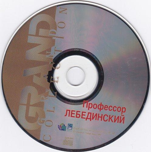Профессор Лебединский-Grand Collection (2001)