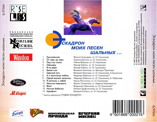 Газманов Олег – Эскадрон моих песен шальных (1997)